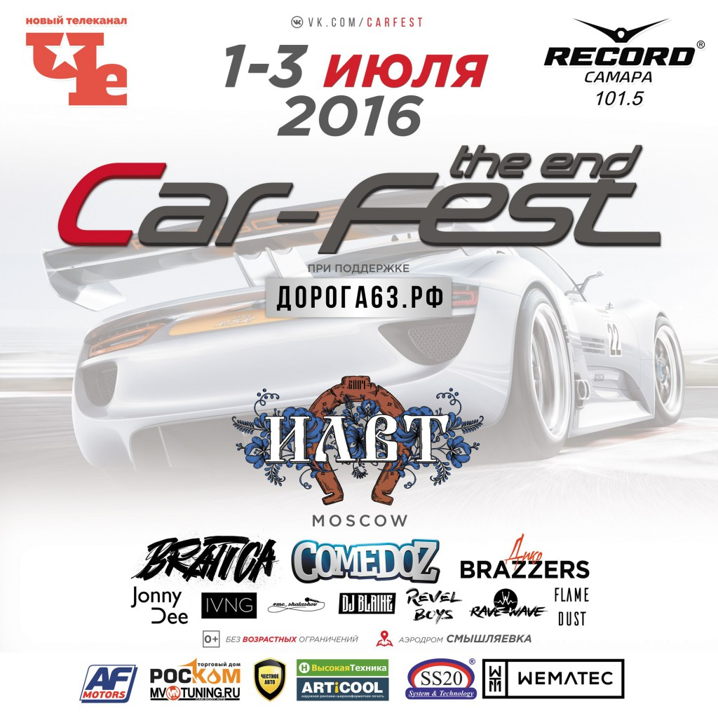 CAR-FEST 2016 THE END...
